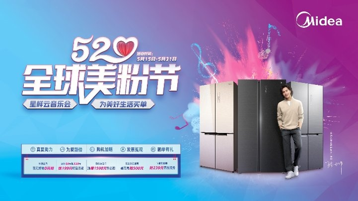 """""""520全球美粉节""""狂热开启!美的冰箱特设重磅钜"""