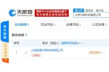 继上海之后滴滴在北京注册无人驾驶新公司