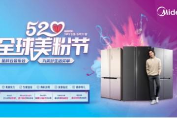 美的冰箱520美粉节实力收割用户口碑,携手全球美粉一起为美好生活发声!