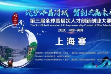 筑梦水晶浔城,智创共赢未来丨第三届全球高层次人才创新创业大赛首场城市赛——上海站顺利举办