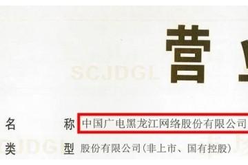 龙江广电网络更名为中国广电黑龙江网络股份有限公司