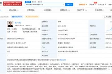 网易云音乐注册资本增至13.09亿美元